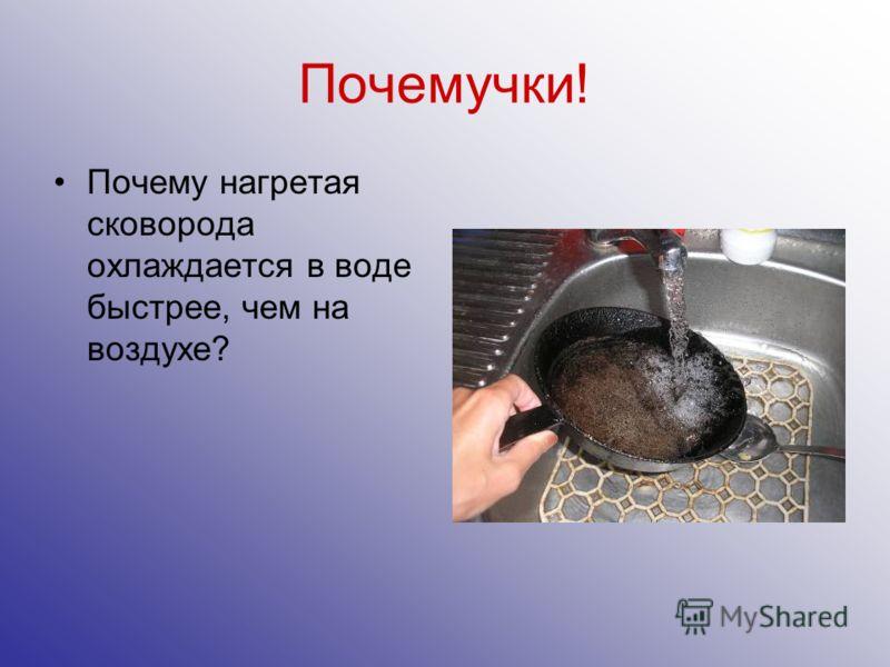Почемучки! Почему нагретая сковорода охлаждается в воде быстрее, чем на воздухе?