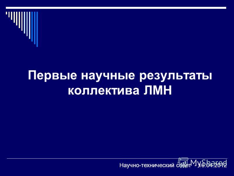 Первые научные результаты коллектива ЛМН Научно-технический совет - 16.04.2012