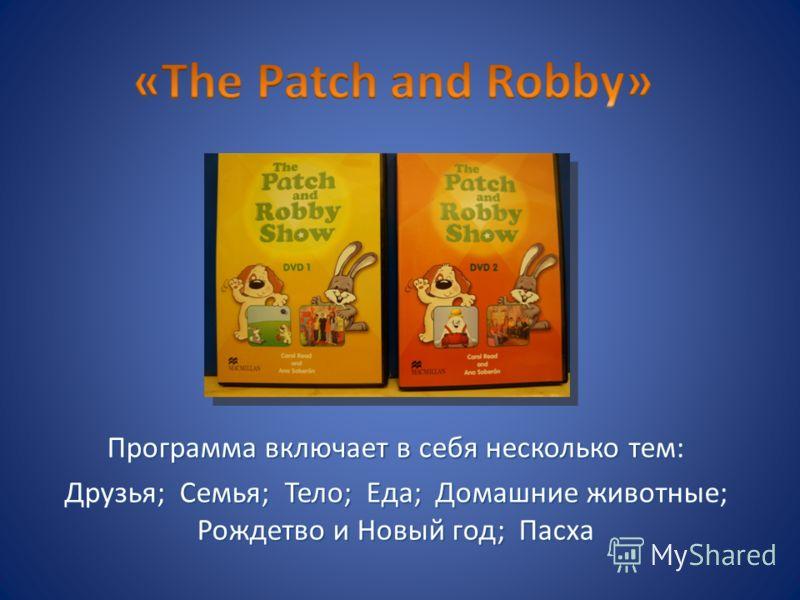 Программа включает в себя несколько тем: Друзья; Семья; Тело; Еда; Домашние животные; Рождетво и Новый год; Пасха