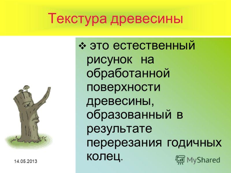 14.05.201319 Породы древесины определяют по их следующим признакам: текстуре; запаху; цвету; твердости.