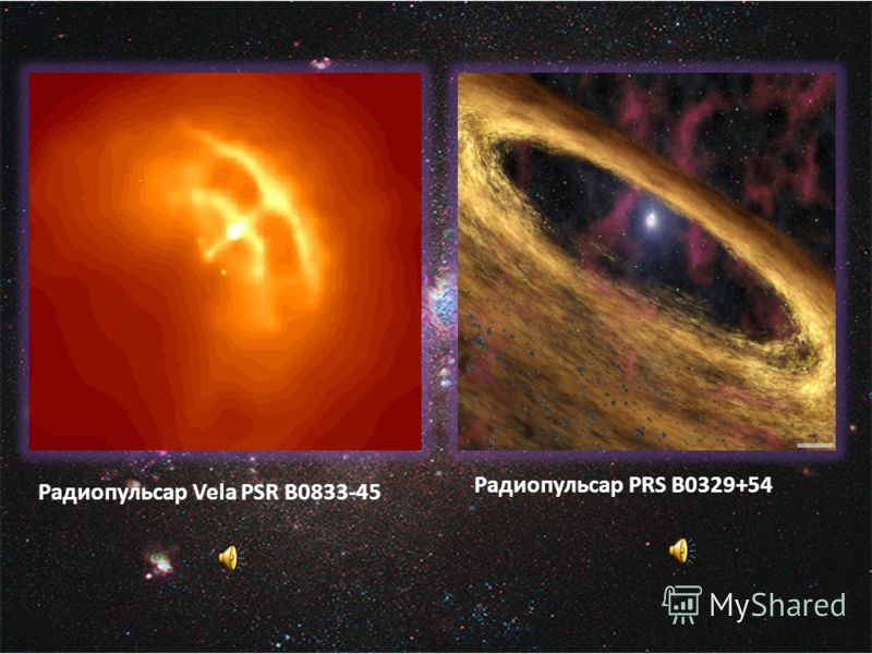 Радиопульсар PRS B0329+54 Радиопульсар Vela PSR B0833-45