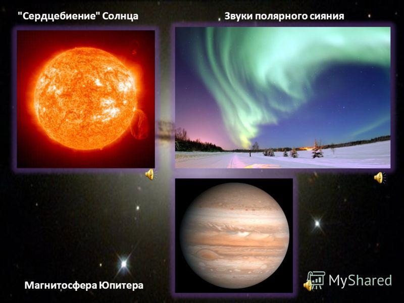 Сердцебиение СолнцаЗвуки полярного сияния Магнитосфера Юпитера