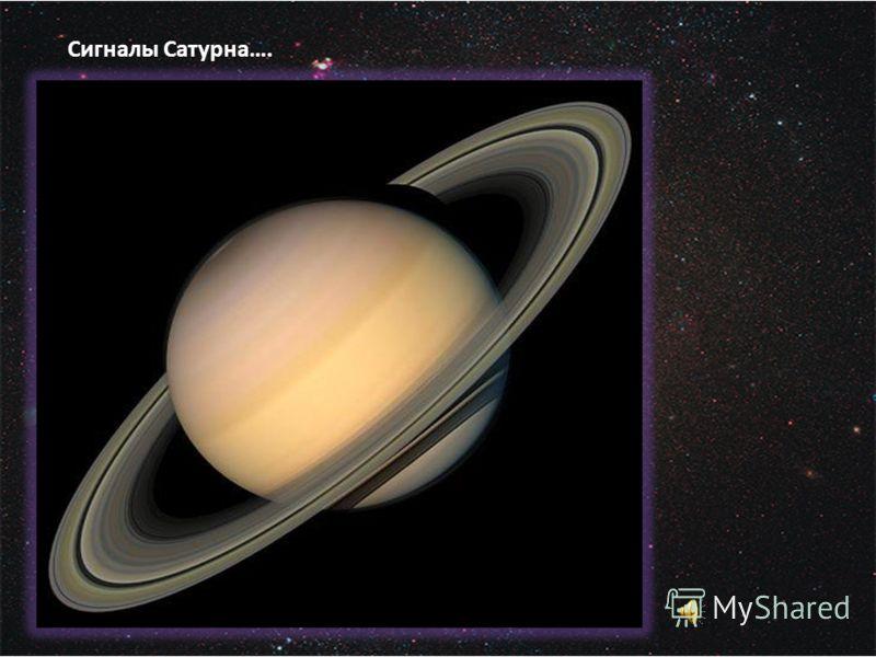 Сигналы Сатурна….