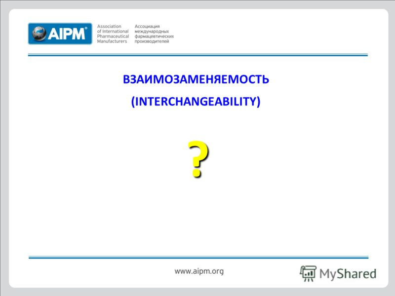 ВЗАИМОЗАМЕНЯЕМОСТЬ (INTERCHANGEABILITY)