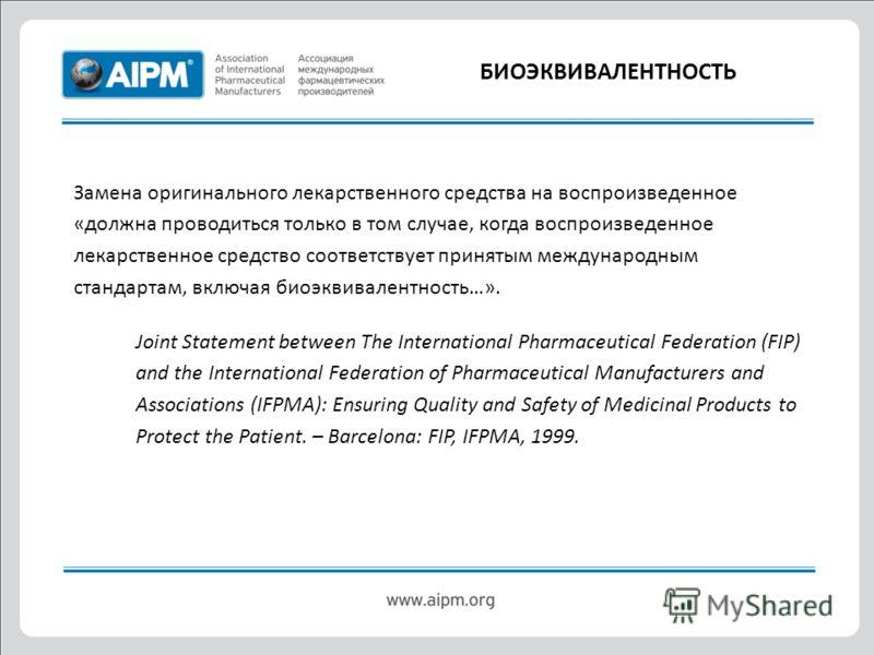 Замена оригинального лекарственного средства на воспроизведенное «должна проводиться только в том случае, когда воспроизведенное лекарственное средство соответствует принятым международным стандартам, включая биоэквивалентность…». Joint Statement bet
