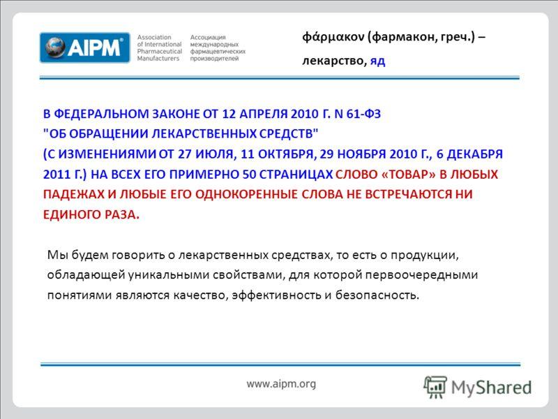 В ФЕДЕРАЛЬНОМ ЗАКОНЕ ОТ 12 АПРЕЛЯ 2010 Г. N 61-ФЗ