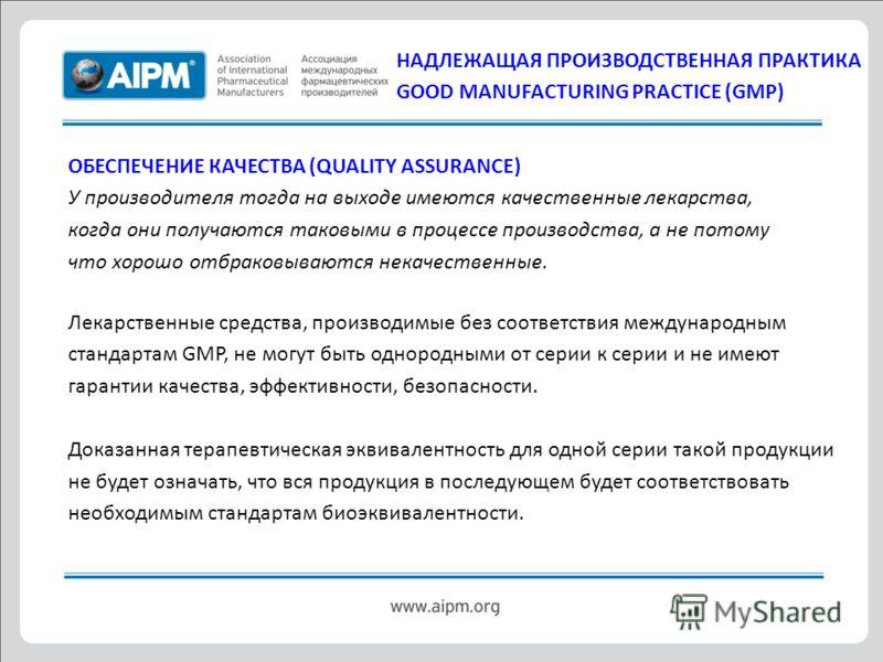 НАДЛЕЖАЩАЯ ПРОИЗВОДСТВЕННАЯ ПРАКТИКА GOOD MANUFACTURING PRACTICE (GMP) Лекарственные средства, производимые без соответствия международным стандартам GMP, не могут быть однородными от серии к серии и не имеют гарантии качества, эффективности, безопас