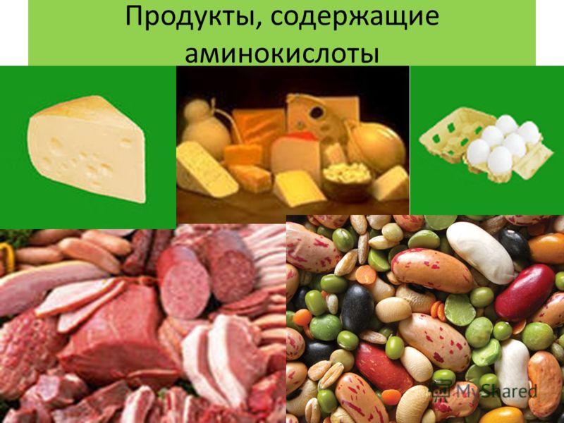 Продукты, содержащие аминокислоты