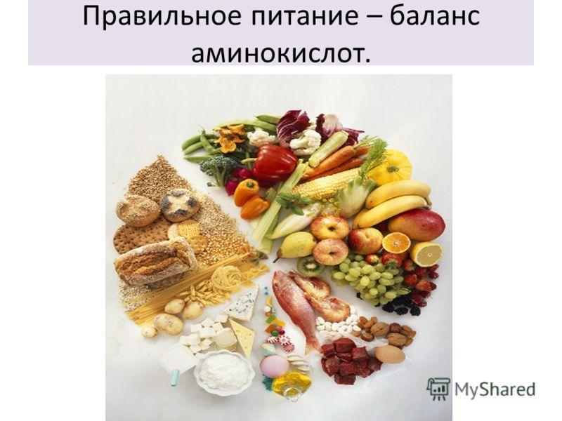 Правильное питание – баланс аминокислот.