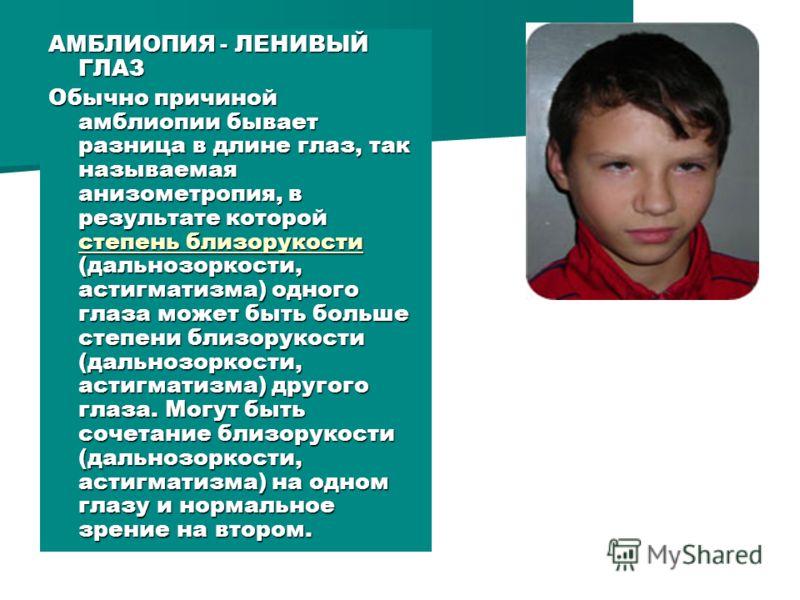 Восстановить зрение в ульяновске