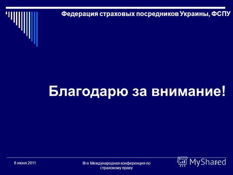 III-я Международная конференция по страховому праву 21 8 июня 2011 Благодарю за внимание! Федерация страховых посредников Украины, ФСПУ