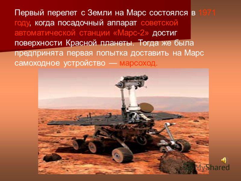 Колонизация Марса: сначала роботы, потом люди. Ближайшие десять лет NASA планирует отрабатывать на Марсе технологию, тактику и стратегию первой земной планетарной колонизации. Ближайшие десять лет NASA планирует отрабатывать на Марсе технологию, такт