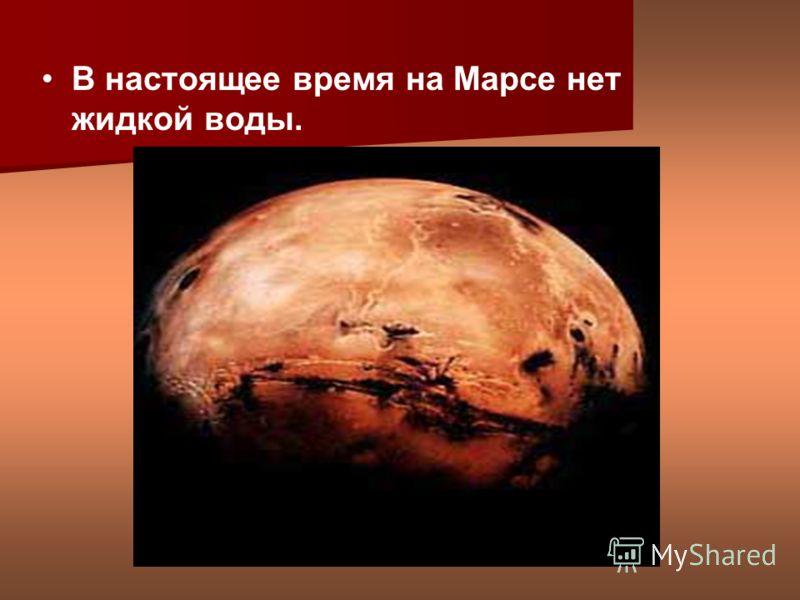 Под поверхностью Марса обнаружены обширные скопления льда с примесью твердой углекислоты