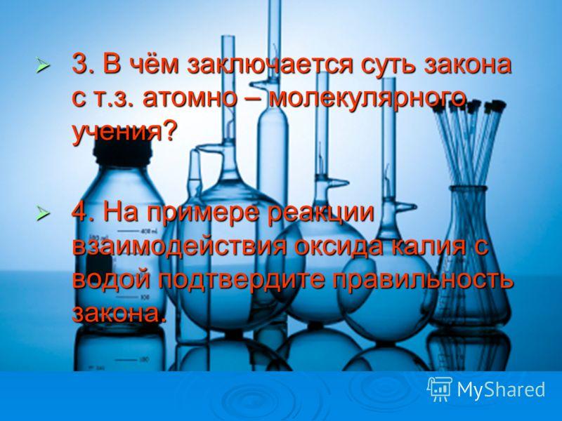 I лот «Основные законы в неорганической химии» 1. Кто открыл и экспериментально обосновал закон сохранения массы веществ? 1. Кто открыл и экспериментально обосновал закон сохранения массы веществ? 2. Год открытия закона? 2. Год открытия закона?
