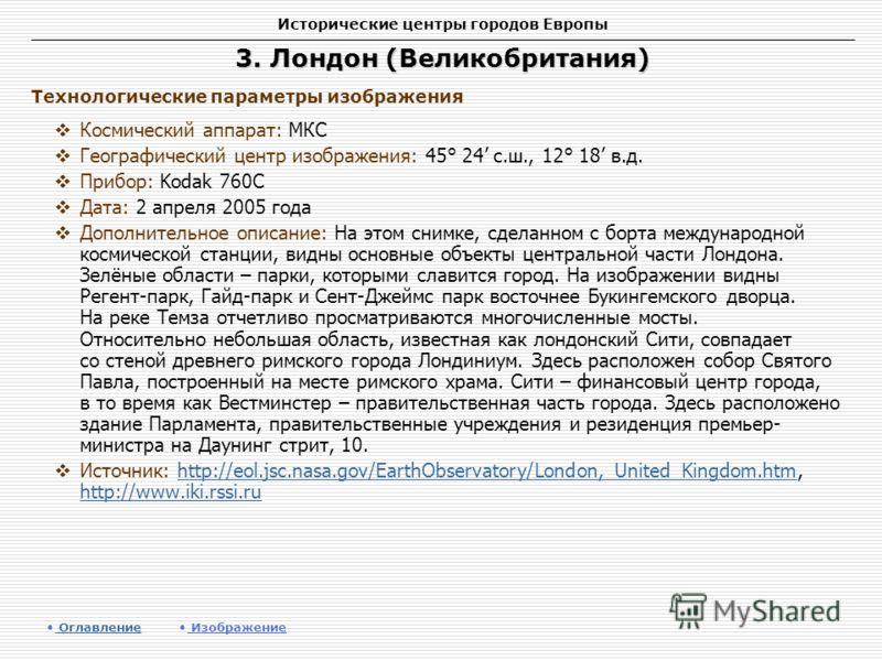 Исторические центры городов Европы 3. Лондон (Великобритания) Космический аппарат: МКС Географический центр изображения: 45° 24 с.ш., 12° 18 в.д. Прибор: Kodak 760C Дата: 2 апреля 2005 года Дополнительное описание: На этом снимке, сделанном с борта м