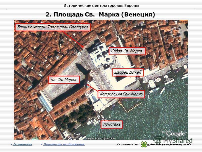 Исторические центры городов европы 2