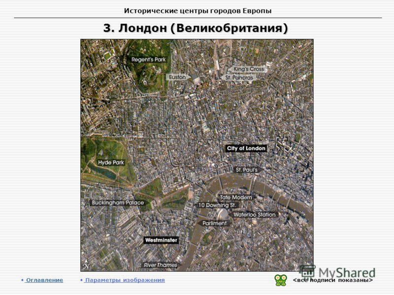 Исторические центры городов Европы 3. Лондон (Великобритания) Оглавление Оглавление Параметры изображения