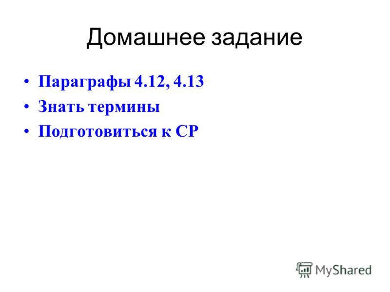 Домашнее задание Параграфы 4.12, 4.13 Знать термины Подготовиться к СР