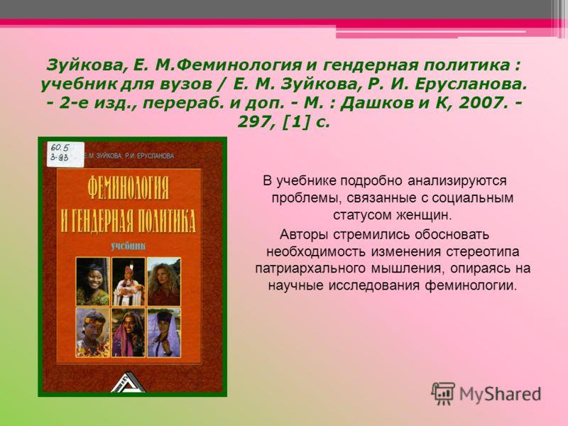 Анализ распространения гендерных исследований их возникновение  Феминология как социальное гуманитарное познание реферат