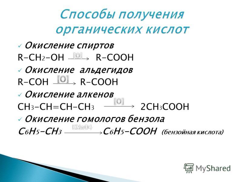 Окисление cпиртов R-CH 2 -OH R-COOH Окисление альдегидов R-COH R-COOH Окисление алкенов CH 3 -CH=CH-CH 3 2CH 3 COOH Окисление гомологов бензола C 6 H 5 -CH 3 C 6 H 5 -COOH (бензойная кислота)