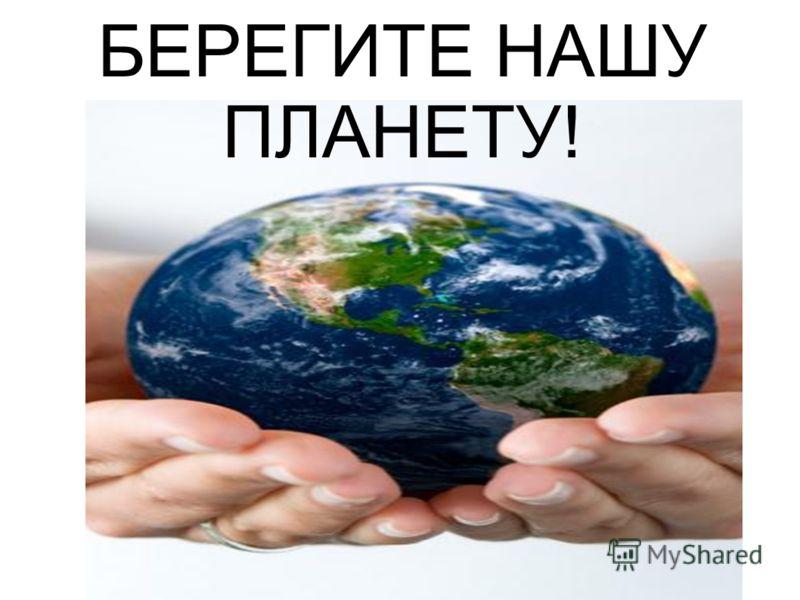 Загрязнение Земли В результате нашей деятельности наша земля подвергается постоянной опасности. Мусорные свалки, скопления ядовитых химических веществ, разбитые машины, выброшенные бутылки и брошенные обертки от конфет – это далеко не все виды загряз