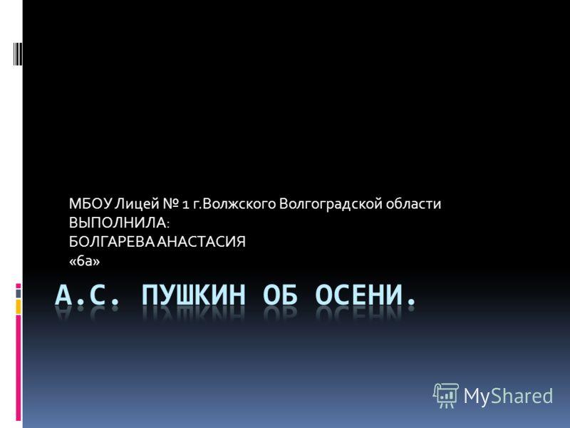 МБОУ Лицей 1 г.Волжского Волгоградской области ВЫПОЛНИЛА: БОЛГАРЕВА АНАСТАСИЯ «6а»