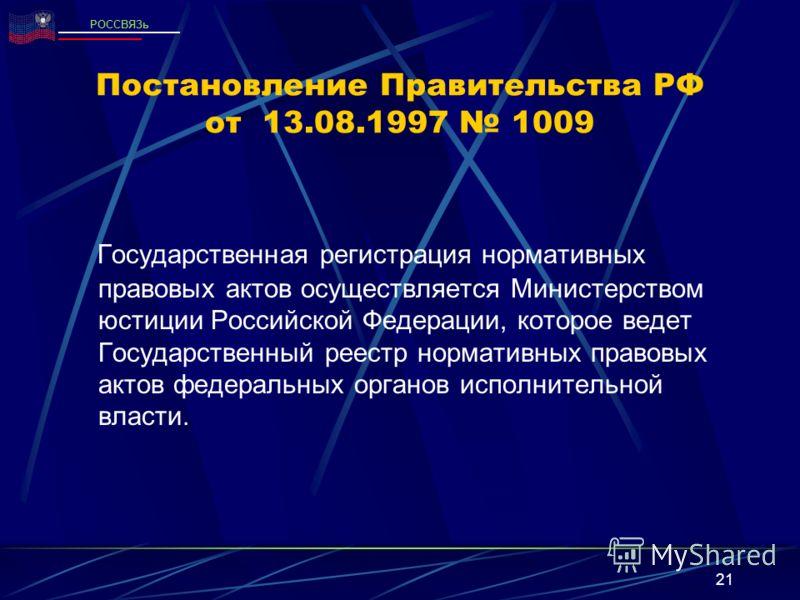 21 Государственная регистрация нормативных правовых актов осуществляется Министерством юстиции Российской Федерации, которое ведет Государственный реестр нормативных правовых актов федеральных органов исполнительной власти. Постановление Правительств
