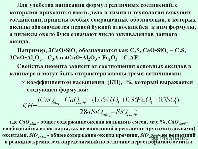 Для удобства написания формул различных соединений, с которыми приходится иметь дело в химии и технологии вяжущих соединений, приняты особые сокращенные обозначения, в которых оксиды обозначаются первой буквой относящейся к ним формулы, а индексы око