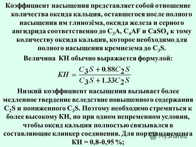 Коэффициент насыщения представляет собой отношение количества оксида кальция, оставшегося после полного насыщения им глинозёма, оксида железа и серного ангидрида соответственно до С 3 А, C 4 AF и CaSO 4 к тому количеству оксида кальция, которое необх