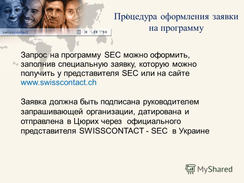 Процедура оформления заявки на программу | Запрос на программу SEC можно оформить, заполнив специальную заявку, которую можно получить у представителя SEC или на сайте www.swisscontact.ch Заявка должна быть подписана руководителем запрашивающей орган