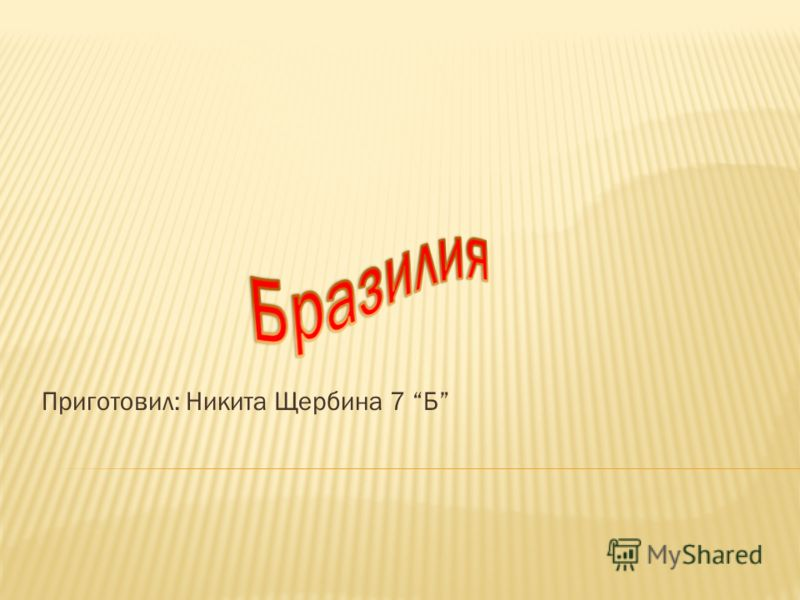 Приготовил: Никита Щербина 7 Б