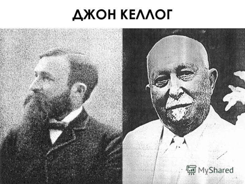 ДЖОН КЕЛЛОГ