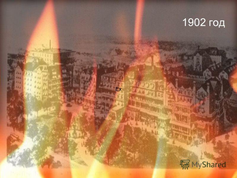 Eх 1902 год