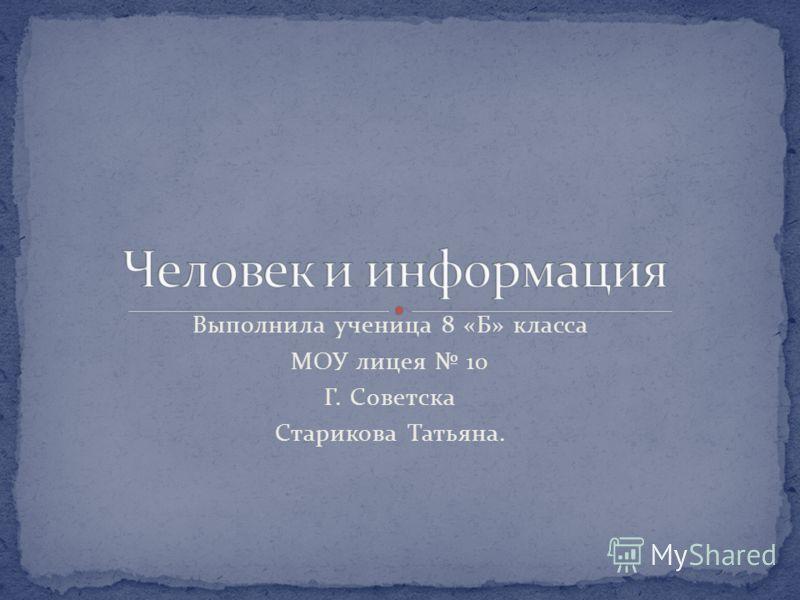 Выполнила ученица 8 «Б» класса МОУ лицея 10 Г. Советска Старикова Татьяна.