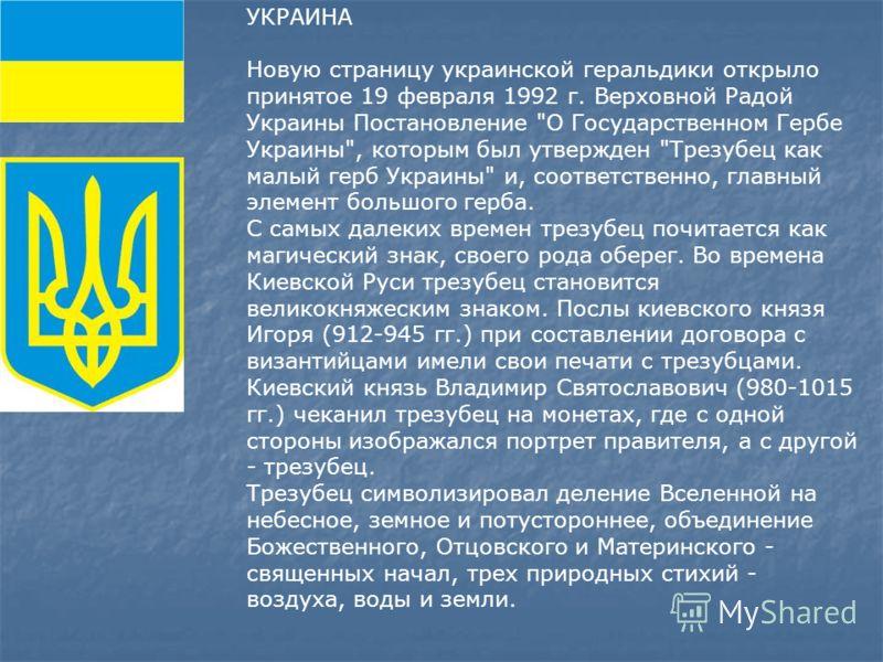 УКРАИНА Новую страницу украинской геральдики открыло принятое 19 февраля 1992 г. Верховной Радой Украины Постановление