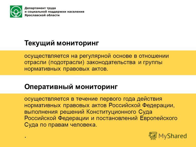 Текущий мониторинг осуществляется на регулярной основе в отношении отрасли (подотрасли) законодательства и группы нормативных правовых актов. Оперативный мониторинг осуществляется в течение первого года действия нормативных правовых актов Российской