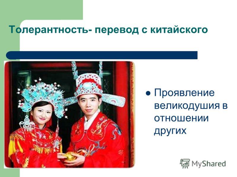 Толерантность- перевод с китайского Проявление великодушия в отношении других