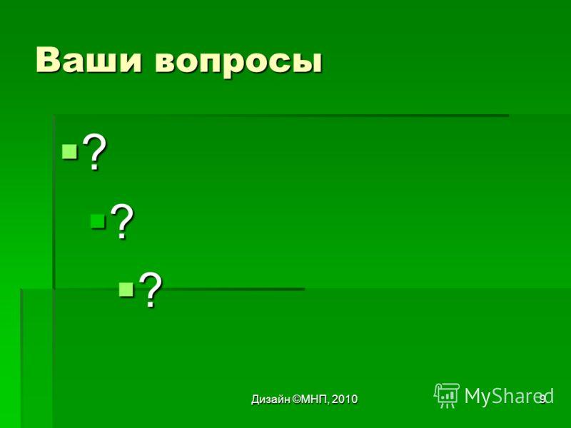 Выводы Статья 2 Конституции Российской Федерации «Признание, соблюдение и защита прав и свобод человека и гражданина – - обязанность государства».