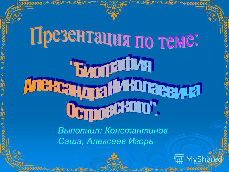 Выполнил: Константинов Саша, Алексеев Игорь