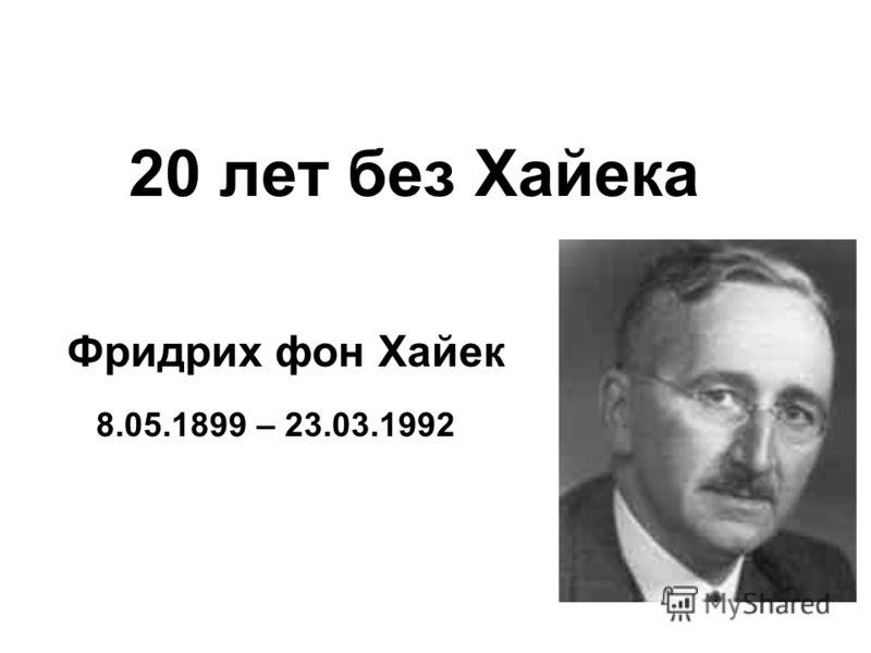20 лет без Хайека Фридрих фон Хайек 8.05.1899 – 23.03.1992