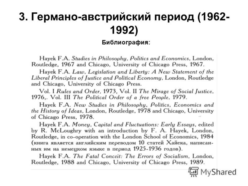 3. Германо-австрийский период (1962- 1992) Библиография: