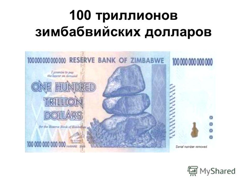 100 триллионов зимбабвийских долларов