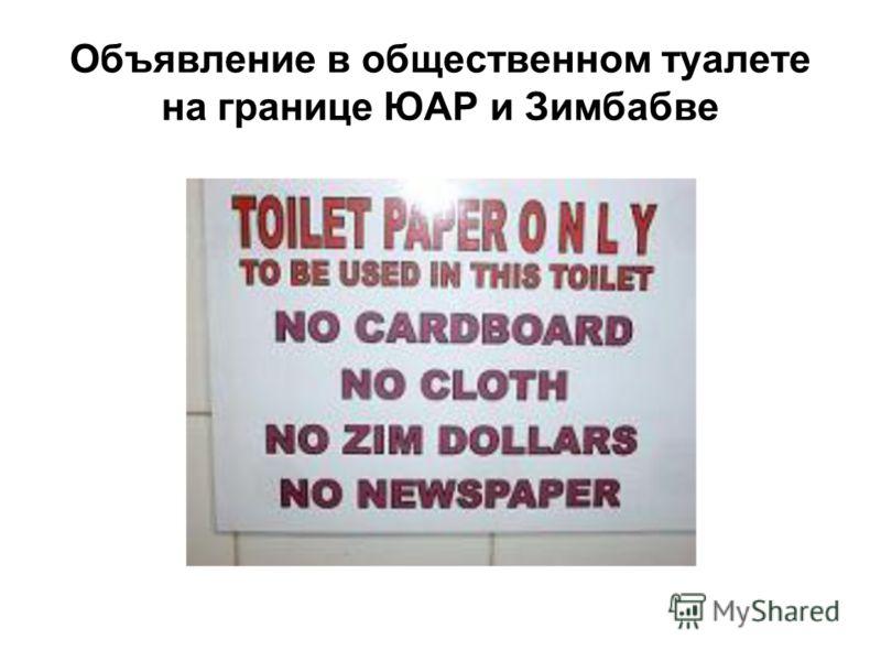 Объявление в общественном туалете на границе ЮАР и Зимбабве