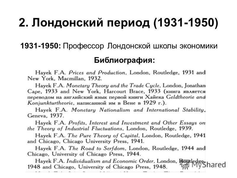 2. Лондонский период (1931-1950) 1931-1950: Профессор Лондонской школы экономики Библиография: