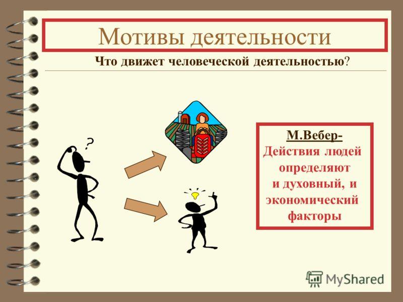 Мотивы деятельности Что движет человеческой деятельностью? К.Маркс-Деятельность людей определяется их экономическими участниками