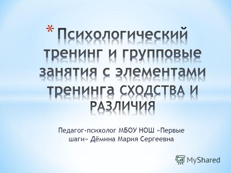Педагог-психолог МБОУ НОШ «Первые шаги» Дёмина Мария Сергеевна