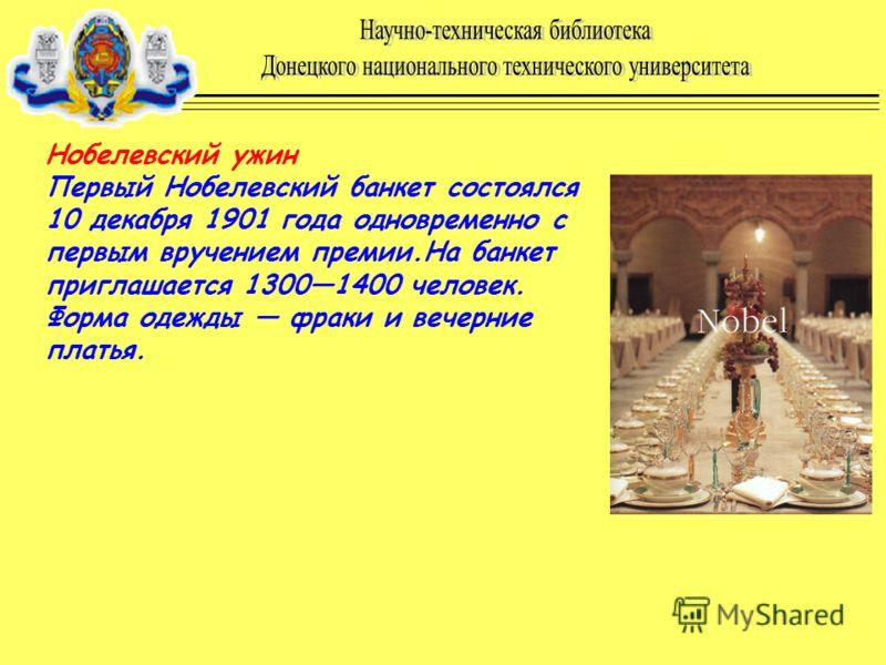 Нобелевский ужин Первый Нобелевский банкет состоялся 10 декабря 1901 года одновременно с первым вручением премии.На банкет приглашается 13001400 человек. Форма одежды фраки и вечерние платья.