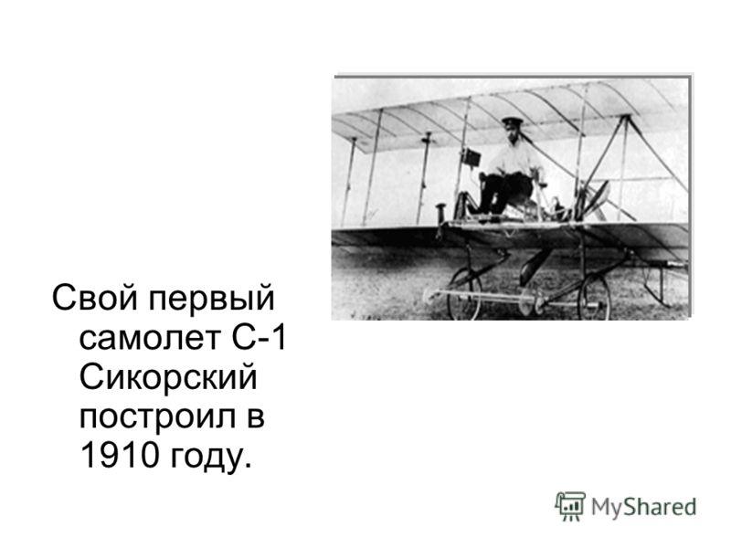 Свой первый самолет С-1 Сикорский построил в 1910 году.