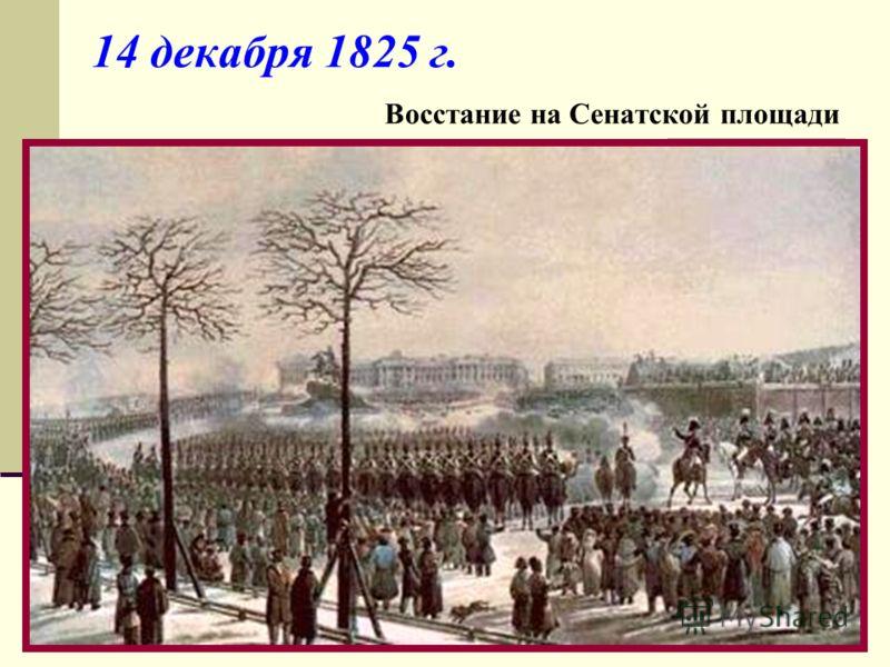 14 декабря 1825 г. Восстание на Сенатской площади
