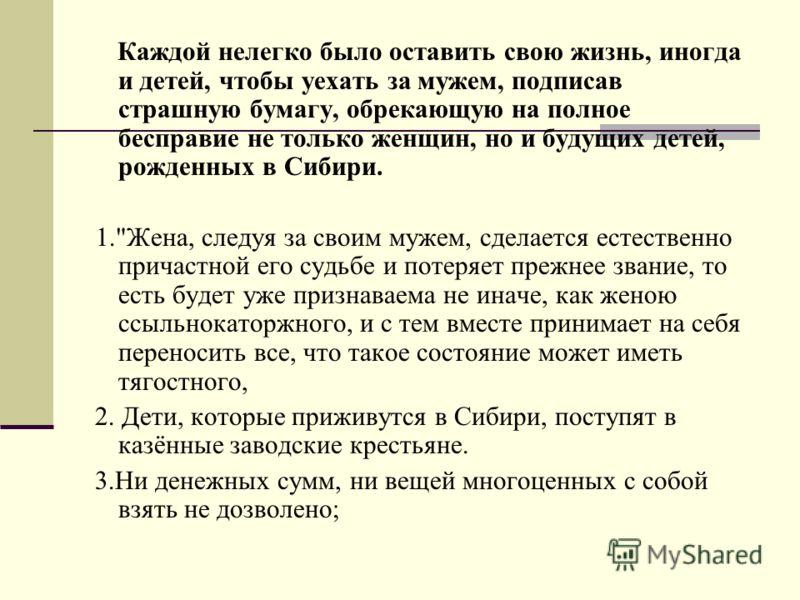 Каждой нелегко было оставить свою жизнь, иногда и детей, чтобы уехать за мужем, подписав страшную бумагу, обрекающую на полное бесправие не только женщин, но и будущих детей, рожденных в Сибири. 1.